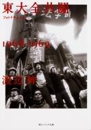東大全共闘1968‐1969 フォトドキュメント 角川ソフィア文庫