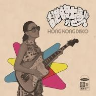 Hong Kong Disco (アナログレコード)