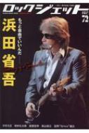 ROCK JET Vol.72 シンコー・ミュージック・ムック