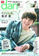 TVガイドdan vol.18 東京ニュースMOOK