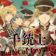Bullet of Loyalty  スマートフォンゲーム『千銃士』メインテーマソング