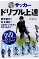 サッカードリブル上達 DVD付