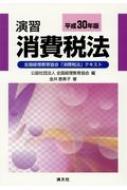 演習消費税法 平成30年版