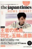japan times NEWS DIGEST Vol.71