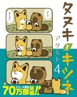 タヌキとキツネ 4 リラクトコミックス