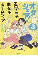 オタシェア!-エロゲ女子×腐女子×ルームシェア-3 リラクトコミックス Hugピクシブシリーズ