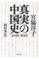 真実の中国史 1840-1949 PHP文庫
