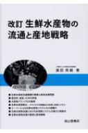 HMV&BOOKS online濱田英嗣/生鮮水産物の流通と産地戦略 改訂
