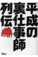 平成の裏仕事師列伝鉄人文庫