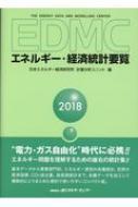 EDMC/エネルギー・経済統計要覧 2018年版