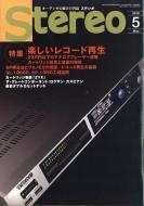 Stereo (ステレオ)2018年 5月号
