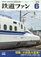 鉄道ファン 2018年 6月号