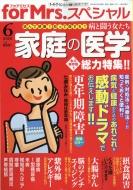 for Mrs.SPECIAL (フォアミセス スペシャル)2018年 6月号