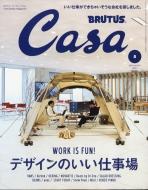 Casa BRUTUS (カーサ・ブルータス)2018年 5月号