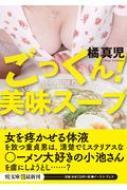 ごっくん! 美味スープ 悦文庫