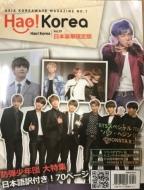 Hao! Korea Vol.29 BTS Special【日本限定版】 (+DVD)