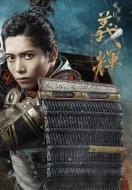 舞台「剣豪将軍義輝〜星を継ぎし者たちへ〜」DVD