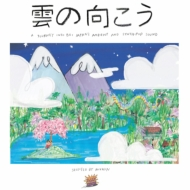 Kumo No Muko – A Journey Into 80's Japan's Ambient Synth-Pop Sound