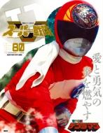 スーパー戦隊 Official MOOK 20世紀 1980 電子戦隊デンジマン 講談社シリーズMOOK