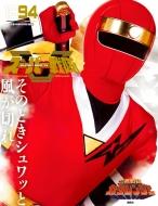 スーパー戦隊 Official MOOK 20世紀 1994 忍者戦隊カクレンジャー 講談社シリーズMOOK