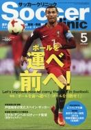 Soccer clinic (サッカークリニック)2018年 5月号
