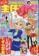 主任がゆく!スペシャル Vol.122 本当にあった笑える話Pinky 2018年 6月号増刊