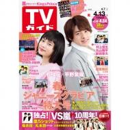 週刊TVガイド 関西版 2018年 4月 13日号