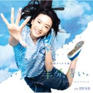 NHK連続テレビ小説 「半分、青い。」 オリジナル・サウンドトラック