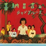 喜納昌吉 & チャンプルーズ 【完全生産限定盤】(アナログレコード)