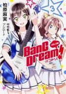 コミック版 BanG Dream! バンドリ 3 単行本コミックス