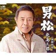 男松/演歌(うた)仲間