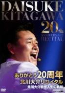 ありがとう20周年 『北川大介リサイタル』