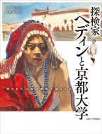 探検家ヘディンと京都大学 残された60枚の模写が語るもの