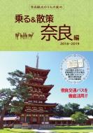 乗る&散策 奈良編 奈良のりもの案内 時刻表・路線図・奈良公園イラストマップ付 2018〜2019