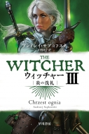 ウィッチャー 3 炎の洗礼 ハヤカワ文庫FT
