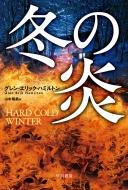冬の炎 ハヤカワ文庫NV