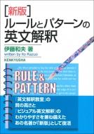 新版 ルールとパターンの英文解釈