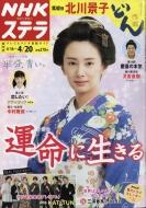NHKウィークリーステラ 関西版 2018年 4月 20日号