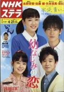 NHKウィークリーステラ 関西版 2018年 4月 27日号