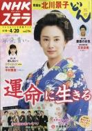 NHKウィークリーステラ 2018年 4月 20日号