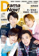 Drama Now! vol.2