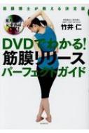DVDでわかる! 筋膜リリースパーフェクトガイド 筋膜博士が教える決定版