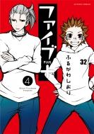 ファイブ+4 アクションコミックス / 月刊アクション