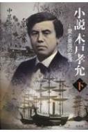 小説 木戸孝允 愛と憂国の生涯 下