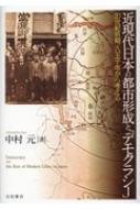 近現代日本の都市形成と「デモクラシー」 20世紀前期/八王子市から考える