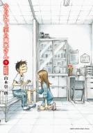 からかい上手の高木さん 9 OVA付き特別版 ゲッサン少年サンデーコミックススペシャル