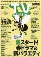 Tv Station (テレビステーション)関東版 2018年 4月 14日号