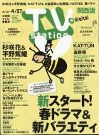 Tv Station (テレビステーション)関西版 2018年 4月 14日号