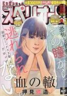 ビッグコミックスペリオール 2018年 4月 27日号