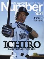 Sports Graphic Number (スポーツ・グラフィック ナンバー)2018年 5月 17日号